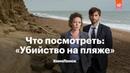 Что посмотреть «Убийство на пляже»