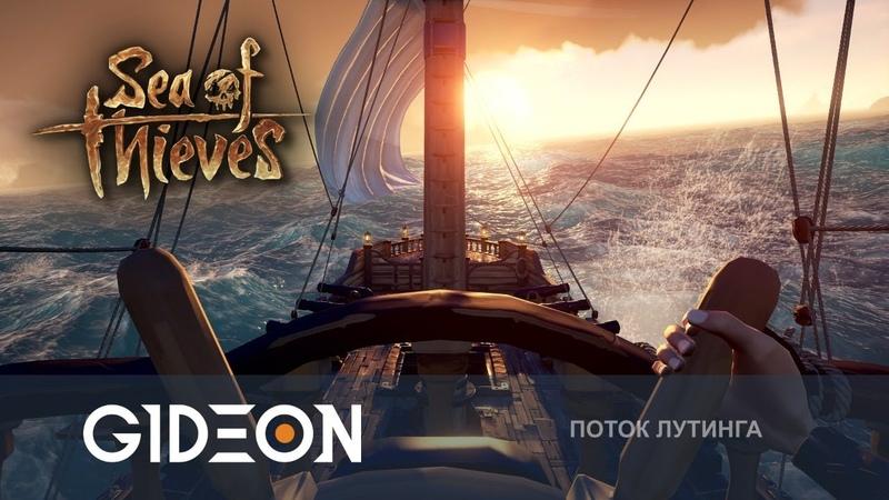 Стрим Sea of Thieves - БИТВА ЗА ЗОЛОТО! ОТБИВАЕМ СОКРОВИЩА С ДЕЗОМ!