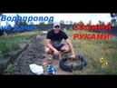 Водопровод на даче своими руками Water supply in the country with your own hands