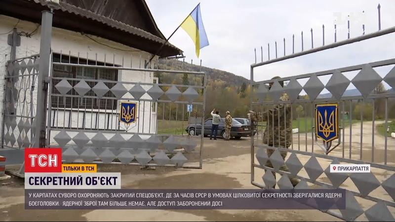 Секретна база чому українські військові досі охороняють об'єкт у Карпатах якщо боєголовки вивезли