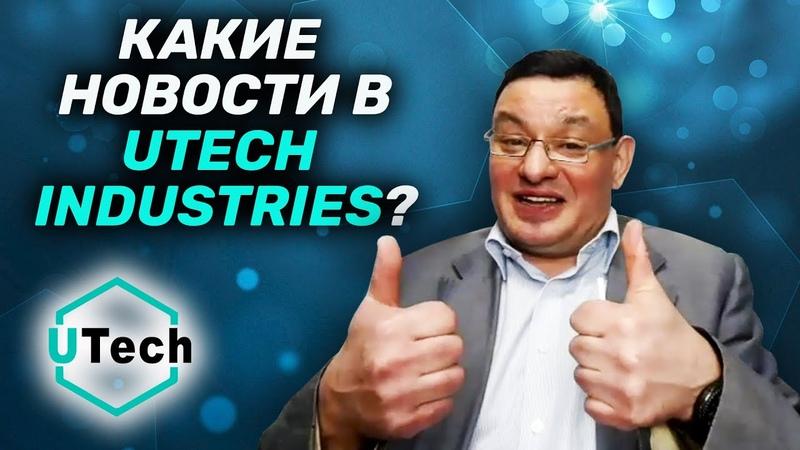 Новости за неделю от Сергея Сибирякова от 11 02 21 UTech Industries