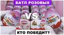 Сборка для девочек 💗Батл розовых Киндеров💗 Applaydu VS Розовый