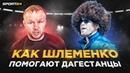 Хотят, чтобы МЕНЯ ИЗБИЛИ / Шлеменко готов ДРАТЬСЯ с БРАЗИЛЬСКИМ ДАГЕСТАНЦЕМ