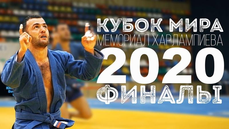 ФИНАЛЫ КУБОК МИРА САМБО 2020 МУЖЧИНЫ МЕМОРИАЛ ХАРЛАМПИЕВА 1-й день соревнований