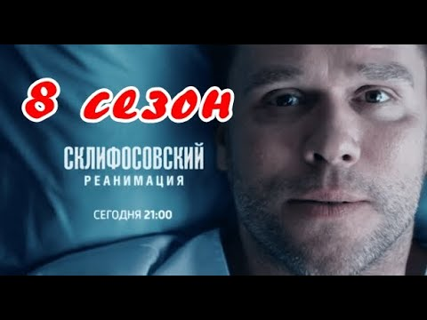 Склифосовский 8 сезон 3 4 5 серия 2021 Россия 1 Анонс Дата выхода
