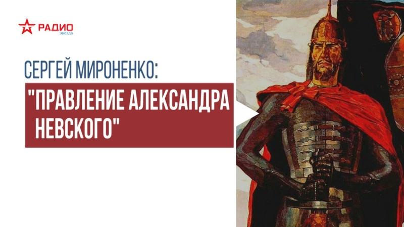 Правление Александра Невского. Лекция Сергея Мироненко