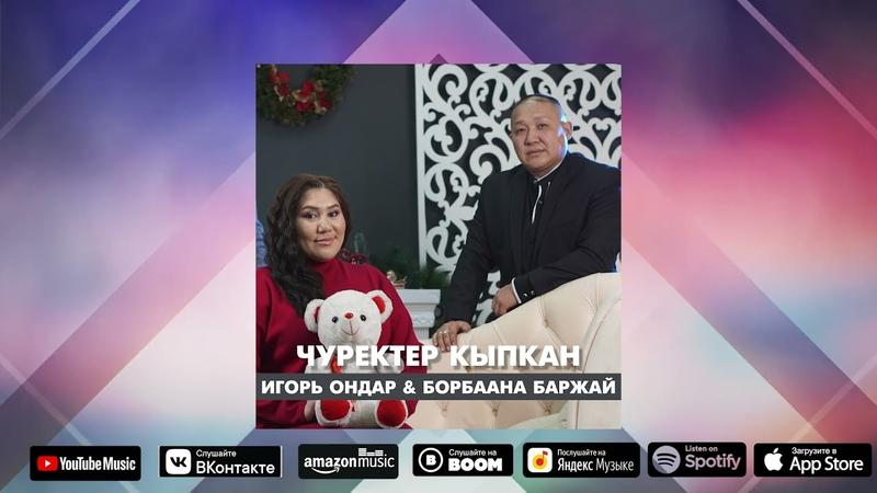 Игорь Ондар Борбаана Баржай Чуректер кыпкан премьера трека 2021