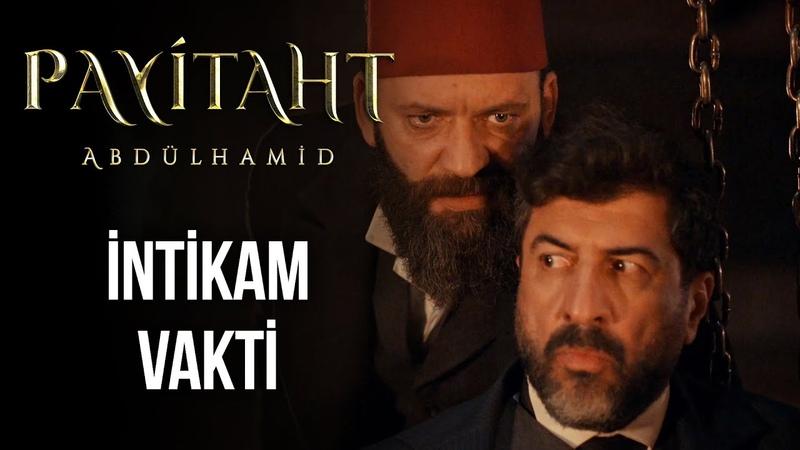 Eşref Aziz, İntikamını Alıyor! I Payitaht Abdülhamid 148. Bölüm