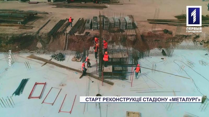Краще та більше у Кривому Розі розпачалася реконструкція стадіону «Металург»
