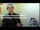 ФСБ взрывает Россию А. Литвиненко