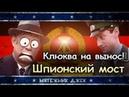 Обзор фильма Шпионский мост Клюква на вынос