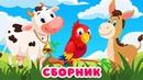 Сборник Как говорят животные для детей Развивающие мультики для детей