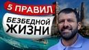 Правила Финансовой Независимости Как заработать и не потерять деньги в бизнесе Игорь Рыбаков