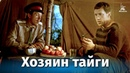 Хозяин тайги 4К, криминальный, реж. Владимир Назаров, 1968 г.
