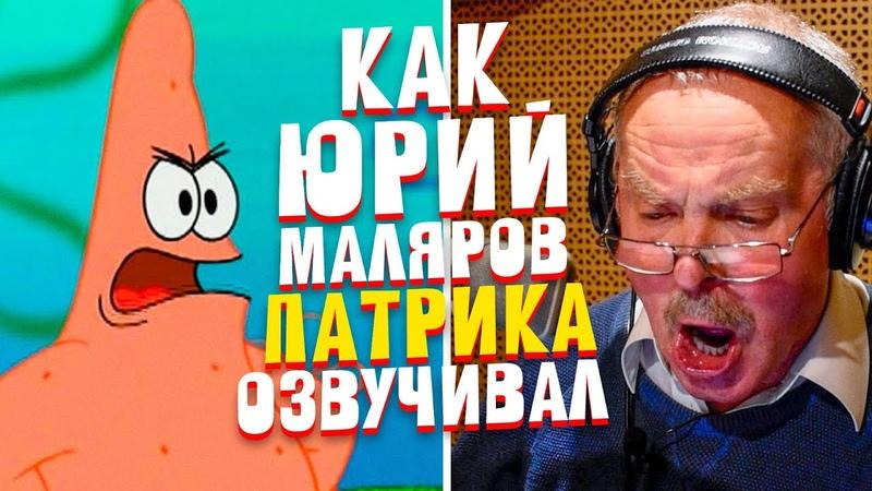 ОФИЦИАЛЬНЫЙ Голос ПАТРИКА в России Юрий Маляров Губка Боб Квадратные Штаны