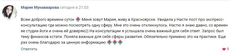 КЕЙСЫ МОИХ КЛИЕНТОВ, изображение №5
