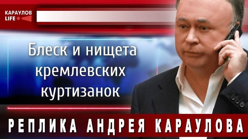 Блеск и нищета кремлёвских куртизанок