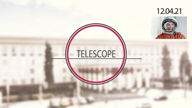 TELESCOPE21 - День космонавтики