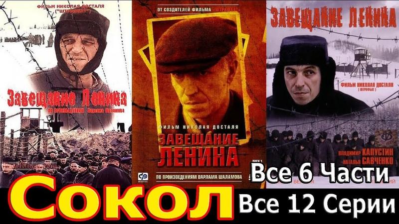 Все 12 Серии Все 6 ЧАСТи Сокол Завещание Ленина Суровый фильм про Сталинский режим HD