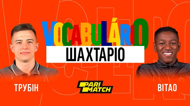 Украинско-португальская дуэль Анатолия Трубина и Витао в Vocabulario Шахтарио
