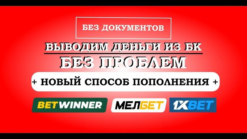 Как пополнить и вывести деньги с БК melbet betwinner 1xbet SeaGoldBet