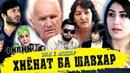 ХИЁНАТ БА ШАВХАР ТОЧИКФИЛМ КИСМИ 1-КУМ