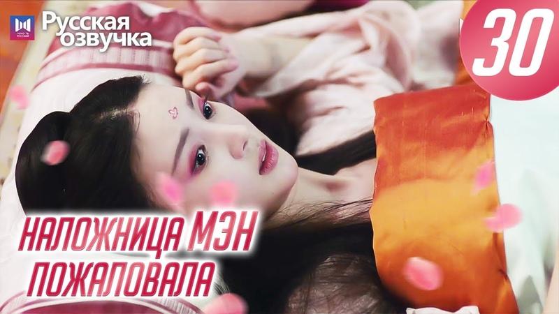 Наложница Мэн пожаловала 30 Серия Русская озвучка Oh My Cute Consort