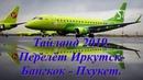 Airline flight S7. Перелет Иркутск-Бангкок-Пхукет