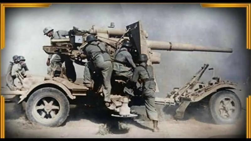Немецкие 8,8 см зенитные орудия Flak 18363741