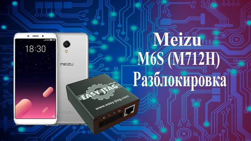 Meizu M6S разблокировка