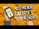 Что можно сделать со своим телефоном Детский лагерь в Казани Зеленые каникулы