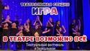 Театральная студия ИГРА - В театре возможно всё Лагерь Зеркальный, 2021