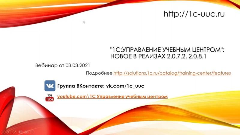 Вебинар от 03 03 2021г 1С Управление учебным центром новые функциональные возможности и изменения