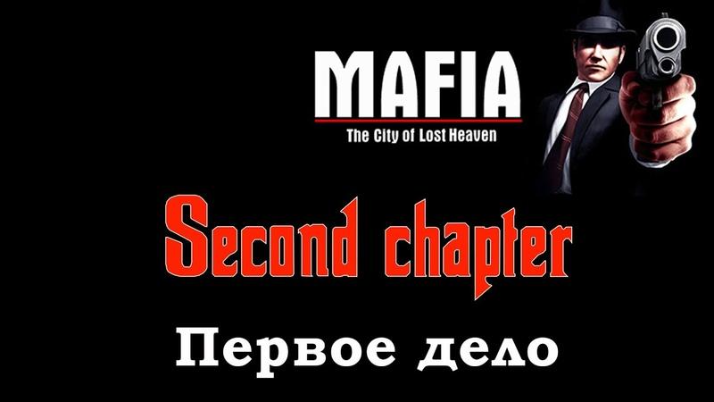 Вторая серия Mafia The City of Lost Heaven Гемморой у гангстера гоняем по ночному городу и пр