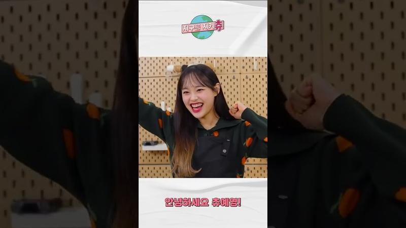 """LOONA Chuu short clip for Chuu Can Do It Hello I'm Chuu ^♡^"""""""