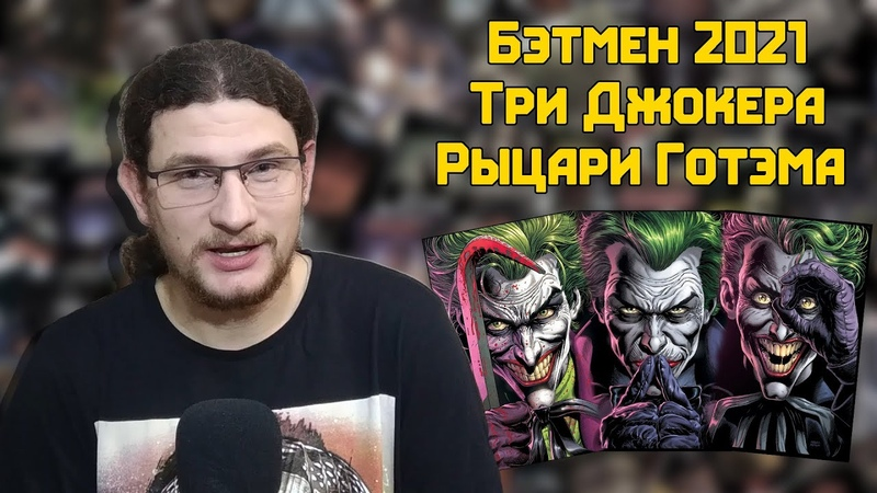 Бэтмен 2021 Три Джокера Рыцари Готэма