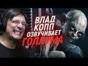 Русский голос ГОЛЛУМА озвучивает Хоббит Нежданное путешествие
