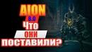 Aion 8.0 - Что там корейцы СТАВЯТ! КРИВОЙ перевод!