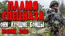 Русские боевики 2020 ПЛАМЯ СПЕЦНАЗА НОВЫЕ ФИЛЬМЫ И СЕРИАЛЫ КРИМИНАЛ