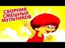Сборник - Смешные мультики - Лучшие советские мультфильмы