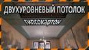 Монтаж гипсокартона - как сделать двухуровневый потолок из ГКЛ со светодиодной подсветкой Часть 3