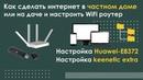 Как сделать интернет в частном доме или на даче, и настроить WiFi роутер