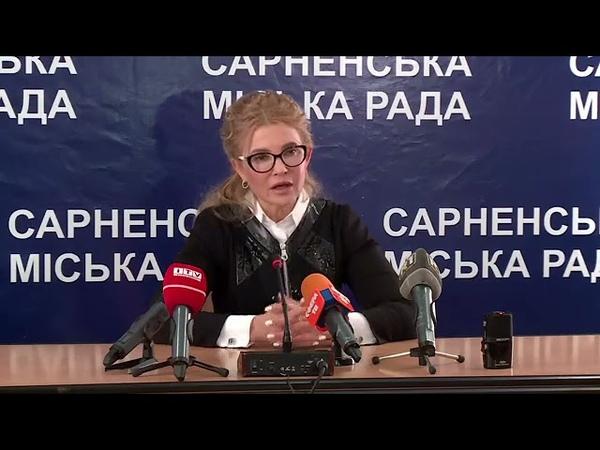 Пресконференція ЮліЇ Тимошенко у Сарнах (Рівненська область)