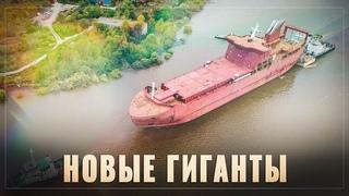 Новые российские гиганты! И это только начало...