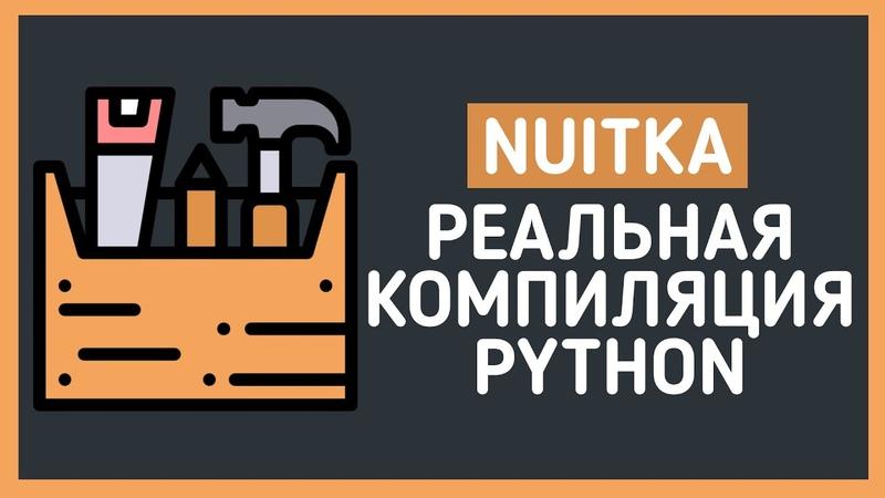 Как скомпилировать python в exe   Полноценная компиляция с помощью NUITKA