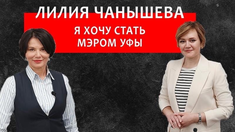 Координатор штаба Навального в Уфе Лилия Чанышева Я хочу стать мэром Уфы