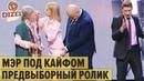 Выборы в Украине убитый мэр снимает предвыборный ролик – Дизель Шоу 2020 ЮМОР ICTV