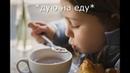Осторожно, горячая еда · coub, коуб