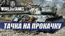 WOT Тачка на прокачку➤Как быстро прокачать танк wot➤Качаю Среднего Китайца 121