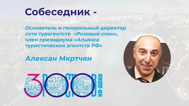 Алексан Мкртчян туристический потенциал и позиционирование Ростова